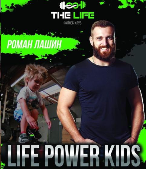 Открыт набор в группу Life Power Kids