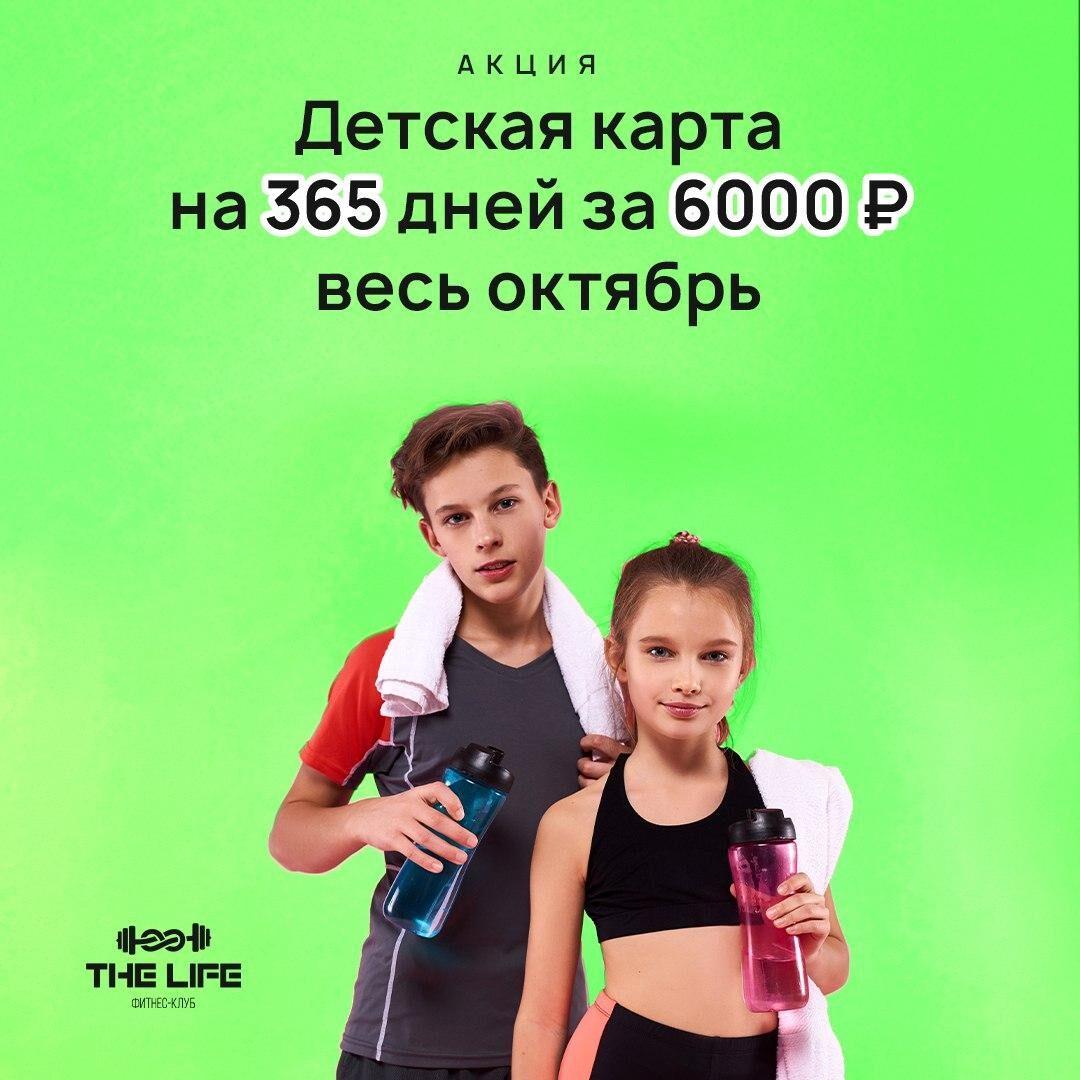 Доступный детский фитнес