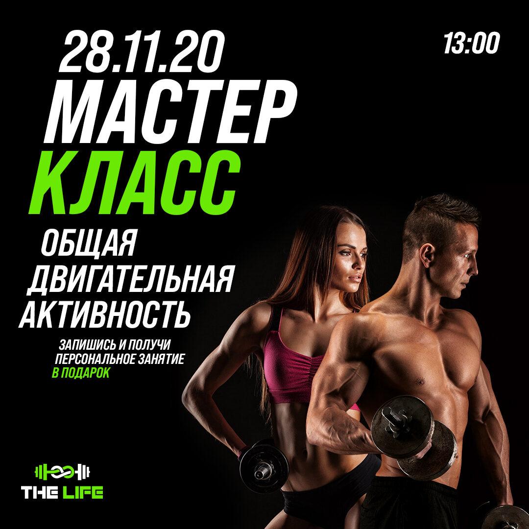 Mастер класс «ОДА» 28.11 в 13.00