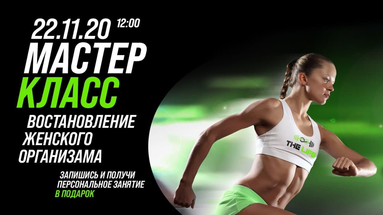 О женском здоровье онлайн 22.11 в 12.00